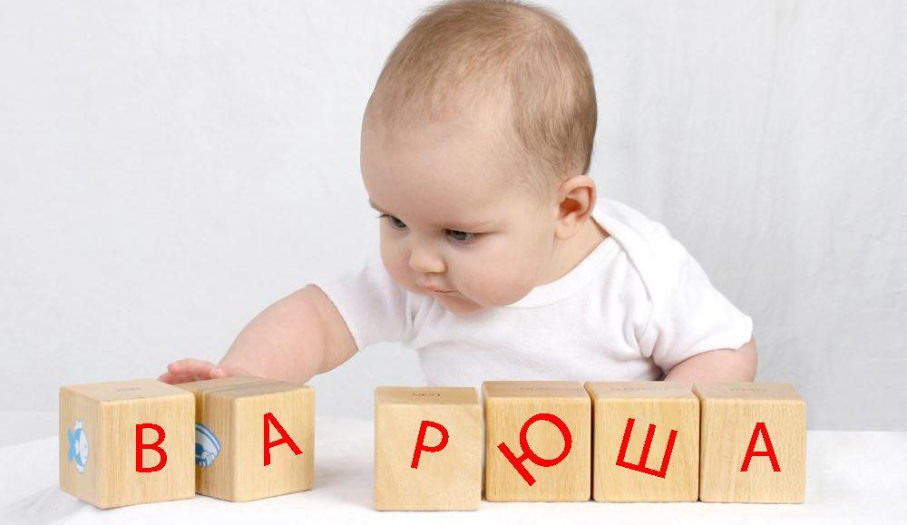 Имя для ребенка - как правильно выбрать?
